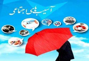 ۶۵ برنامه در زمینه کاهش آسیبهای اجتماعی در زنجان اجرا شده است