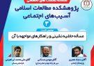 برگزاری نشست بررسی راهکارهای مواجهه با حاشیه نشینی – خبرگزاری مهر | اخبار ایران و جهان
