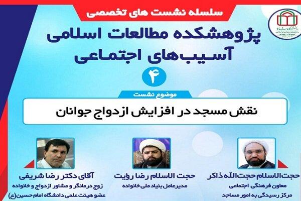 نشست نقش مسجد در افزایش ازدواج جوانان به صورت مجازی برگزار میشود – خبرگزاری مهر | اخبار ایران و جهان