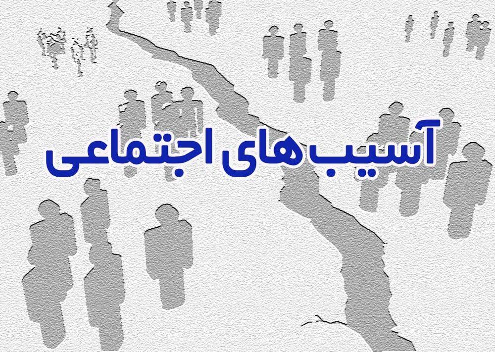 آمار آسیبهای اجتماعی نباید به صورت پنهانی باشند – خبرگزاری مهر | اخبار ایران و جهان