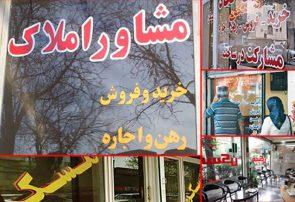 دلالی فروش زمین از آسیب های فرهنگی و اجتماعی مازندران است – خبرگزاری مهر | اخبار ایران و جهان