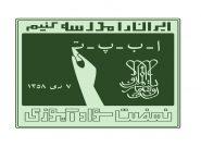 فقدان آمار دقیق از بیسوادی در قم – خبرگزاری مهر | اخبار ایران و جهان