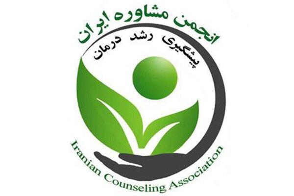 وبینار «مشاوره: ارتقاء امید، آرامش و سلامت اجتماعی» برگزار شد – خبرگزاری مهر | اخبار ایران و جهان