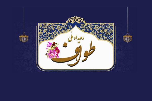 رویداد ملی «طواف» در ۵ محور محتوایی برگزار میشود – خبرگزاری مهر | اخبار ایران و جهان