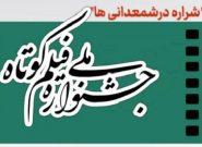 برگزاری اختتامیه جشنواره «شراره در شمعدانیها» – خبرگزاری مهر | اخبار ایران و جهان